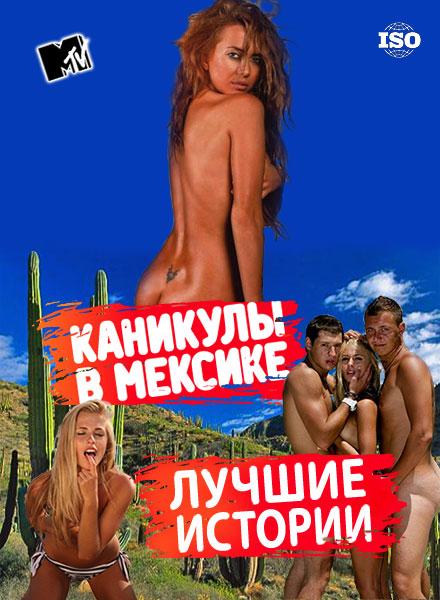 каникулы в мексике бесплатно смотреть: