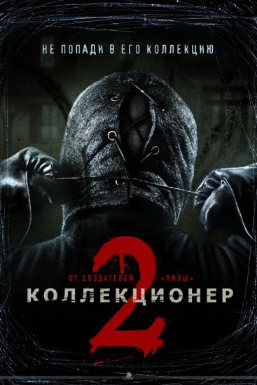 Коллекционер 2 (2012)