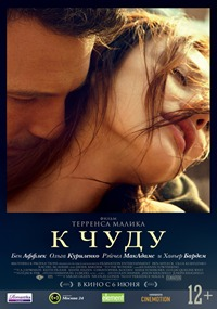 К чуду (2012)