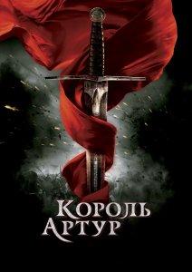 Король Артур / King Arthur (2004)